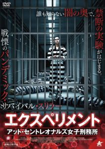 エクスペリメント アット・セントレオナルズ女子刑務所 のレビューです(総合評価D+)
