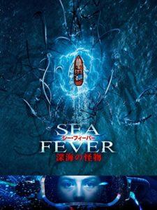 シーフィーバー 深海の怪物 のレビューです(総合評価B−)