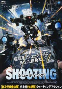 SHOOTING シューティング のレビューです(総合評価C-)