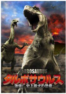 タルボサウルス 激突! 史上最大の恐竜! のレビューです(総合評価C)