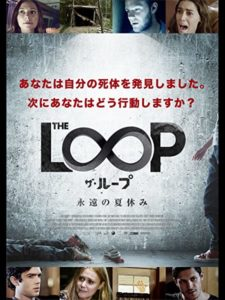 THE LOOP ザ・ループ ~永遠の夏休み~ のレビューです(総合評価C)