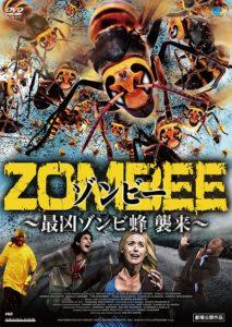 ZOMBEE ゾンビー ~最凶ゾンビ蜂 襲来~ のレビューです(総合評価E+)
