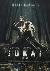 JUKAI-樹海- のレビューです(総合評価C-)
